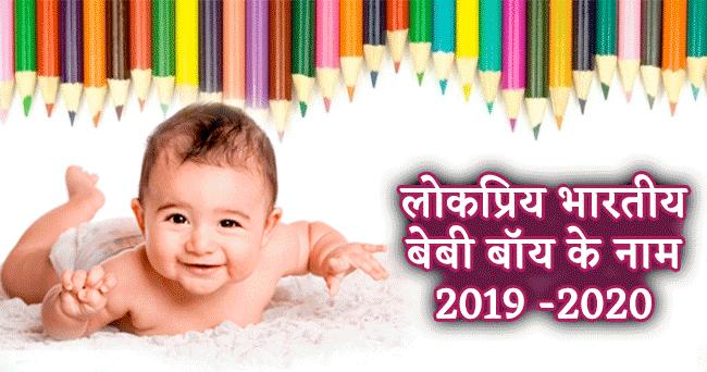 लोकप्रिय भारतीय बेबी बॉय के नाम 2019 -2020