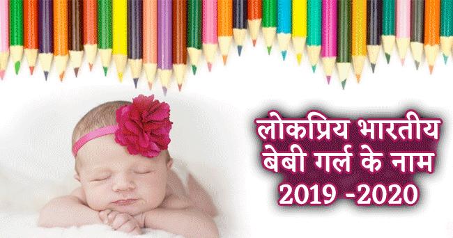 लोकप्रिय भारतीय बेबी गर्ल के नाम 2019 -2020